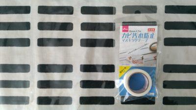 防止 テープ カビ マスキング